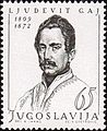 Ljudevit Gaj 1963 Yugoslavia stamp.jpg