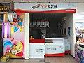 MACC Xizhi Station Store 20190613.jpg