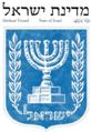Medinat Yisrael Logo.png