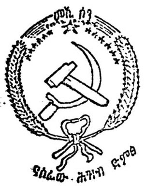 All-Ethiopia Socialist Movement - Image: Meison