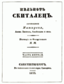 Melmoth the Wanderer 1833 (rus).png