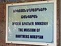 Mikoyan Museum (5055661068).jpg