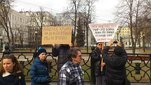 Moscow rally against censorship and Crimea secession 3.jpg