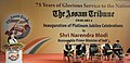 Narendra Modi addressing at the launch of the Platinum Jubliee Celebrations of Assam Tribune, in Guwahati. The Minister of State for Youth Affairs and Sports (Independent Charge), Shri Sarbananda Sonowal.jpg
