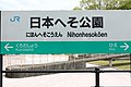 Nihon-heso-kōen Station-04.jpg
