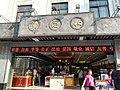 No. 75 Guanqian Street.jpg