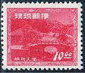 Okinawa definitives 10B-Yen stamp in 1953.JPG