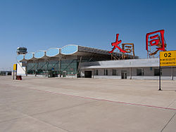 Old Terminal Building of Datong Yungang Airport.jpg