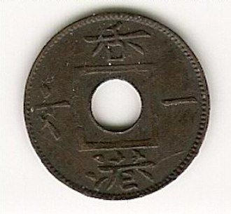 Hong Kong one-mil coin - Image: Onemillrev