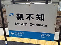 Oyashirazu Station Sign.jpg