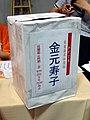 PF28 Hisako Kanemoto's signature raffle box 20180519.jpg