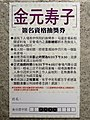 PF28 Hisako Kanemoto's signature raffle ticket 20180519.jpg