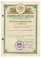 Patent 78752 Bonikowski V 1949.pdf