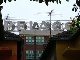 Pelaco factory in richmond victoria.jpg