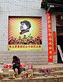Political poster Mao (6243036431).jpg