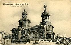 Prophet Daniel church in Novonikolaevsk.jpg
