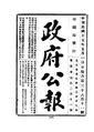 ROC1926-05-01--05-31政府公報3611--3641.pdf