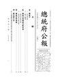 ROC2004-10-06總統府公報6598.pdf