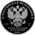 RR5117-0063 100 рублей 2018.png