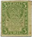 RSFSR-1919-Banknote-3-Obverse.png