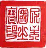 Republic of Formosa Ex Libris