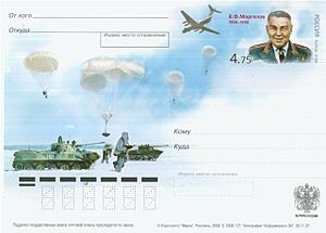 Rus Card Margelov-2008.jpg