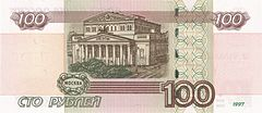 Russia100rubles04back.jpg