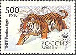 Russia stamp 1993 № 127.jpg