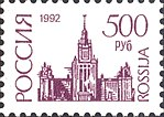 Russia stamp 1993 № 62А.jpg