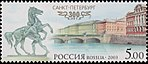 Russia stamp 2003 № 849.jpg