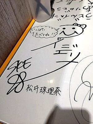 Jurina Matsui - Jurina Matsui's signature