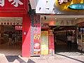 Sano ramen in Taipei.JPG