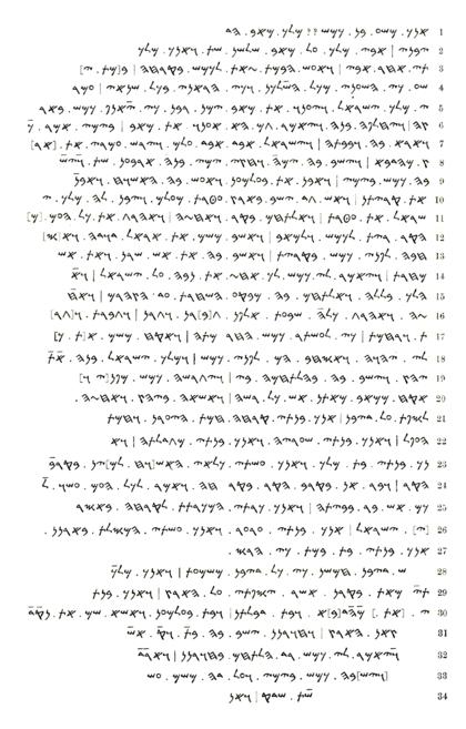 Schema of the Mesha Stele
