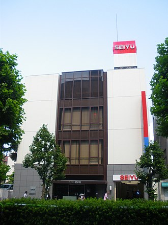 Seiyu Group - Image: Seiyu store akabane