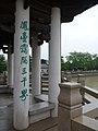 Shantou, Guangdong, China P1050321 (7477608580).jpg
