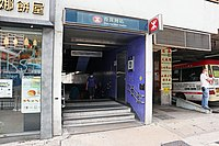 Shau Kei Wan Station 2020 08 part2.jpg