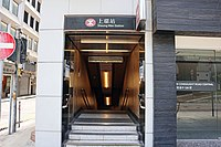 Sheung Wan Station 2020 08 part8.jpg