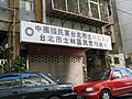 Shilin Division, Kuomintang Taipei City Committee 20161231.jpg