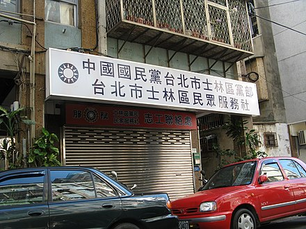 Kuomintang public service centre in Shilin, Taipei Shilin Division, Kuomintang Taipei City Committee 20161231.jpg