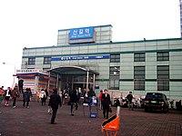 Singli station seoul subway line1.jpg