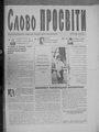 Slovo-11-1995.pdf