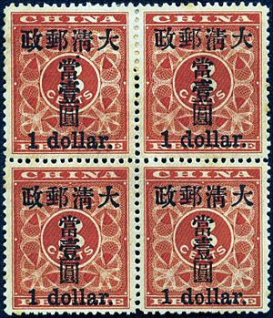 """Red Revenue - The block of four """"Small One Dollar"""" stamps is the crown jewel of Red Revenues"""