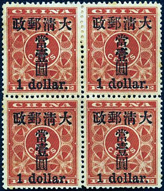 "Red Revenue - The block of four ""Small One Dollar"" stamps is the crown jewel of Red Revenues"