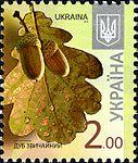 Stamp 2012 Dub zvychajnyj.jpeg