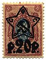 Stamp Russia 1922 20r.jpg