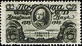 Stamp Soviet Union 1925 228b.jpg