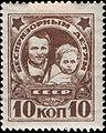 Stamp Soviet Union 1926 245.jpg