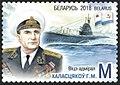 Stamp of Belarus - 2018 - Colnect 796512 - GM Holostiakov.jpeg