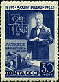 Stamp of USSR 0978.jpg