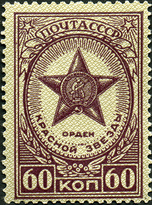 1946 Soviet 60 kopek stamp bearing the Order of the Red Star Stamp of USSR 1044.jpg